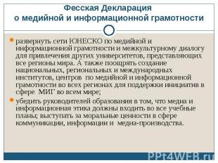 Фесская Декларация о медийной и информационной грамотности развернуть сети ЮНЕСК