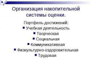Организация накопительной системы оценки. Портфель достижений:Учебная деятельнос