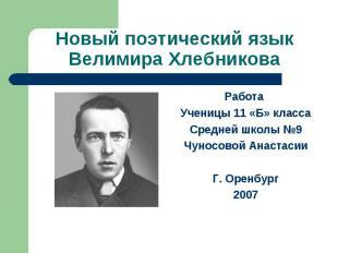 Новый поэтический язык Велимира Хлебникова Работа Ученицы 11 «Б» класса Средней