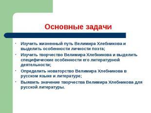 Основные задачи Изучить жизненный путь Велимира Хлебникова и выделить особенност