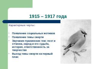 1915 – 1917 годаХарактерные черты:Появление социальных мотивовПоявление темы сме