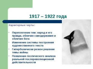 1917 – 1922 годаХарактерные черты:Переплетение тем: народ и его правда, обличие