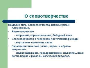 О словотворчествеВыделим типы словотворчества, используемые Хлебниковым.Языкотво