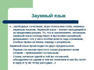 Заумный язык«…свободные сочетания, игра голоса вне слов, названы заумным языком.