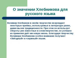 О значении Хлебникова для русского языкаВелимир Хлебников в своём творчестве воз