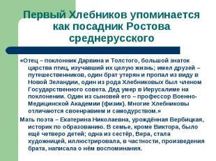 Первый Хлебников упоминается как посадник Ростова среднерусского«Отец – поклонни
