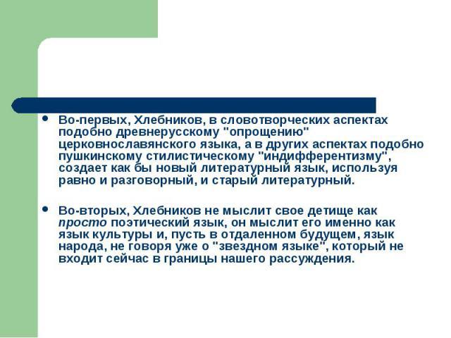 Во-первых, Хлебников, в словотворческих аспектах подобно древнерусскому