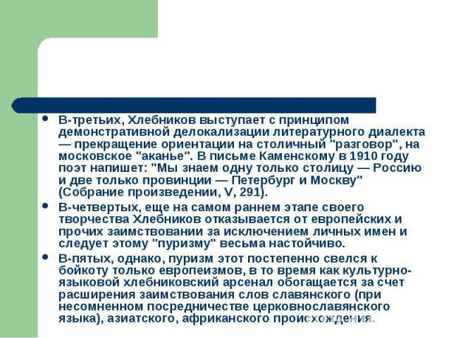 В-третьих, Хлебников выступает с принципом демонстративной делокализации литературного диалекта — прекращение ориентации на столичный
