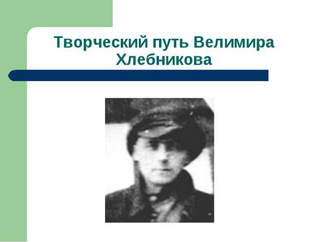 Творческий путь Велимира Хлебникова