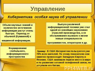 Управление Кибернетика особая наука об управленииОбъем научных знаний и количест