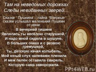 Там на неведомых дорожкахСледы невиданных зверей… Сказки Пушкина – тайна. Впервы