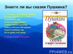 Знаете ли вы сказки Пушкина? 1. . В синем небе звёзды блещут; В синем море волны