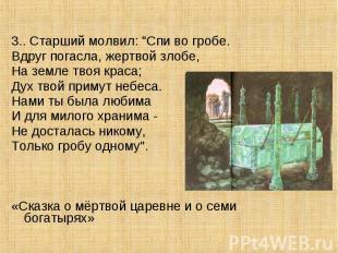 "3.. Старший молвил: ""Спи во гробе.Вдруг погасла, жертвой злобе,На земле твоя кра"