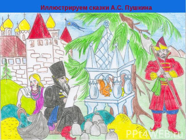 Иллюстрируем сказки А.С. Пушкина