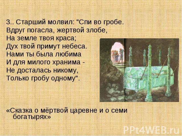 3.. Старший молвил:
