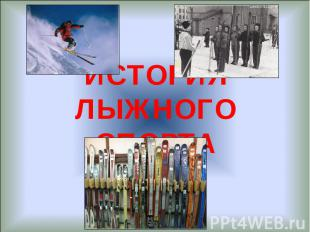 История лыжного спорта