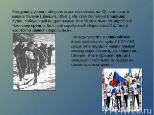 Рождение русского «Короля лыж» состоялось на XX чемпионате мира в Фалуне (Швеция