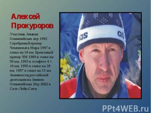Алексей ПрокуроровУчастник Зимних Олимпийских игр 1992 Серебряный призер Чемпион