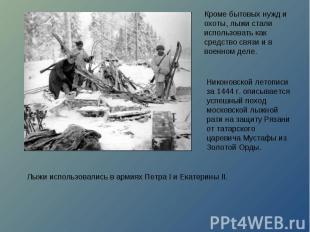 Кроме бытовых нужд и охоты, лыжи стали использовать как средство связи и в военн