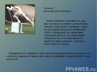 """""""Лыжник""""скульптор Зденек НемечекЛыжи появились повсеместно, где жил человек в"""