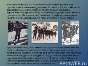Во второй половине XIX столетия в России начало развиваться организованное спорт