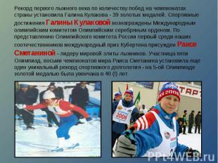 Рекорд первого лыжного века по количеству побед на чемпионатах страны установила