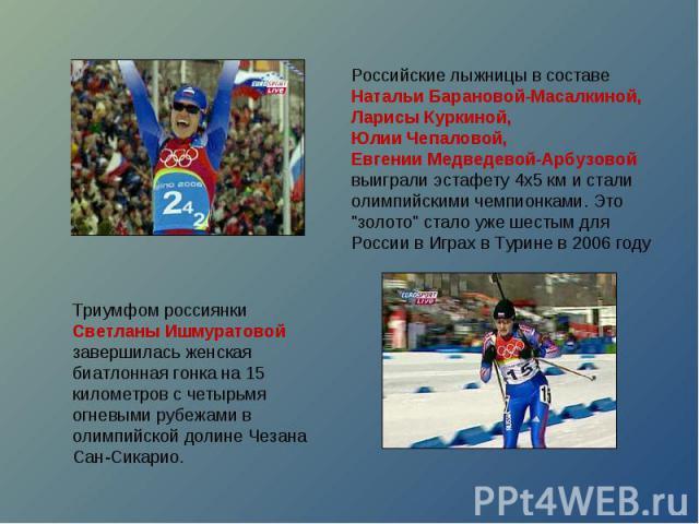 Российские лыжницы в составе Натальи Барановой-Масалкиной, Ларисы Куркиной, Юлии Чепаловой, Евгении Медведевой-Арбузовой выиграли эстафету 4х5 км и стали олимпийскими чемпионками. Это