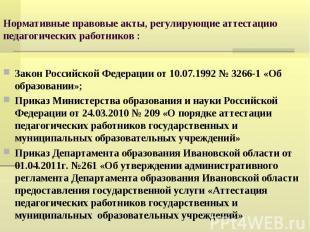 Нормативные правовые акты, регулирующие аттестацию педагогических работников : З