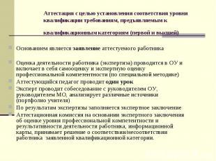Аттестация с целью установления соответствия уровня квалификации требованиям, пр