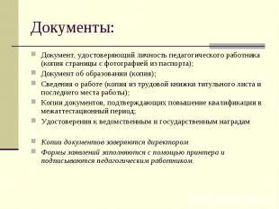 Документы:Документ, удостоверяющий личность педагогического работника (копия стр