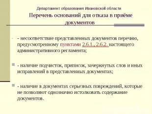Департамент образования Ивановской области Перечень оснований для отказа в приём
