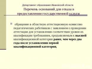 Департамент образования Ивановской области Перечень оснований для отказа в предо