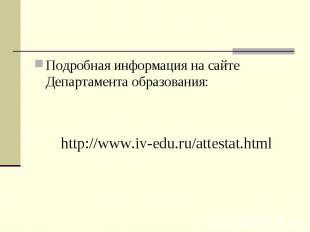 Подробная информация на сайте Департамента образования: http://www.iv-edu.ru/att