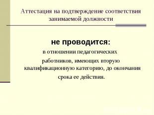 Аттестация на подтверждение соответствия занимаемой должностине проводится:в отн