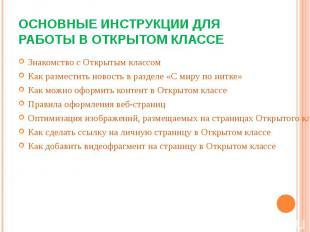 Основные инструкции для работы в Открытом классе Знакомство с Открытым классомКа