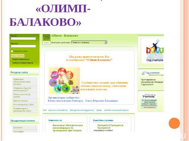Сообщество «ОЛимп-Балаково»