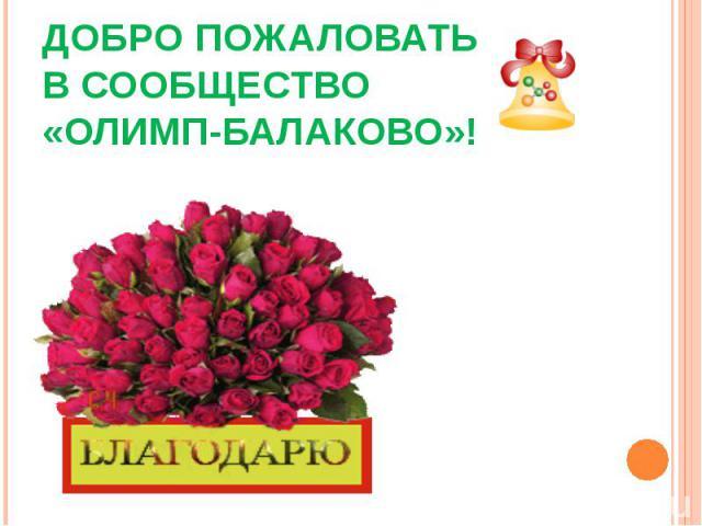 Добро пожаловатьв сообщество«Олимп-Балаково»!