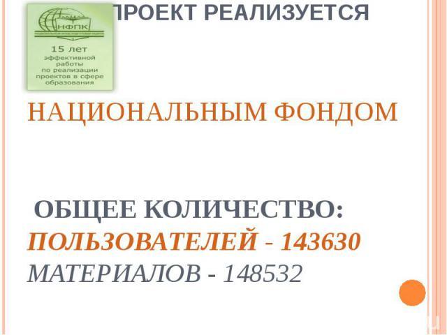 Проект реализуется Национальным фондом подготовки кадров Общее количество:пользователей - 143630 материалов - 148532