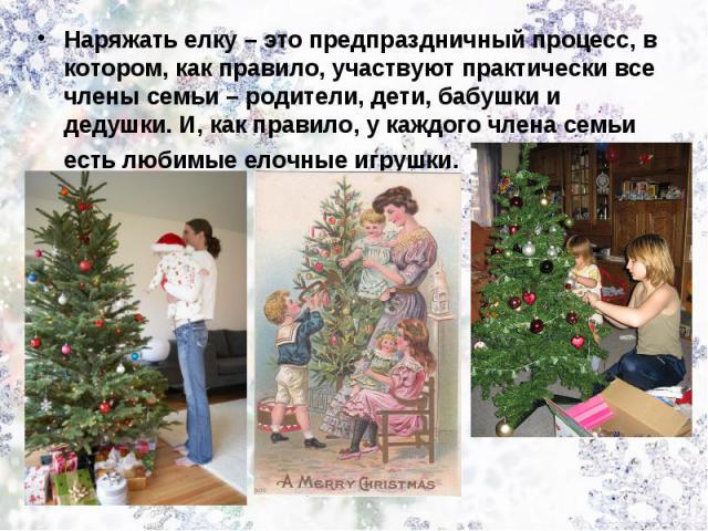 Наряжать елку – это предпраздничный процесс, в котором, как правило, участвуют практически все члены семьи – родители, дети, бабушки и дедушки. И, как правило, у каждого члена семьи есть любимые елочные игрушки.