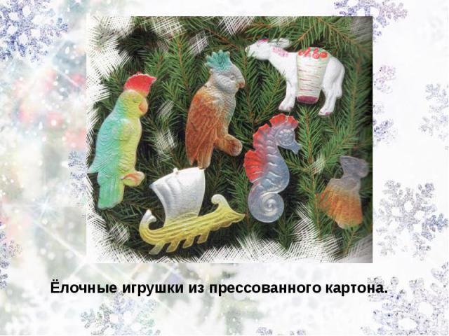 Ёлочные игрушки из прессованного картона.
