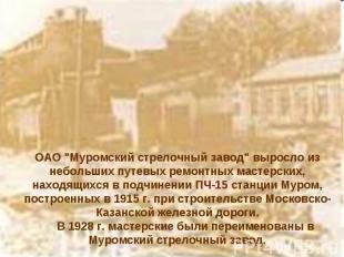 """ОАО """"Муромский стрелочный завод"""" выросло из небольших путевых ремонтных мастерск"""
