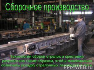 Сборочное производствоТехнология сборки стрелок и крестовин разработана таким об