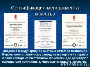Сертификация менеджмента качества Введение международной системы качества позвол