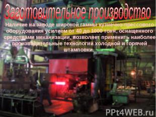 Заготовительное производство Наличие на заводе широкой гаммы кузнечно-прессового