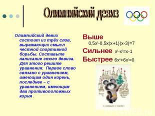 Олимпийский девиз Олимпийский девиз состоит из трёх слов, выражающих смысл честн