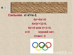 Олимпийский девиз Сильнее х3-х2=х-16х4+6х2=06х2(х2+1)=0, 6х2=0 или х2+1=0,х=0 ко