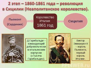 2 этап – 1860-1861 года – революция в Сицилии (Неаполитанское королевство).Д.Гар