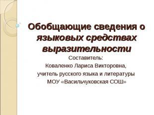 Обобщающие сведения о языковых средствах выразительности Составитель: Коваленко