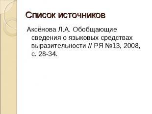 Список источников Аксёнова Л.А. Обобщающие сведения о языковых средствах выразит
