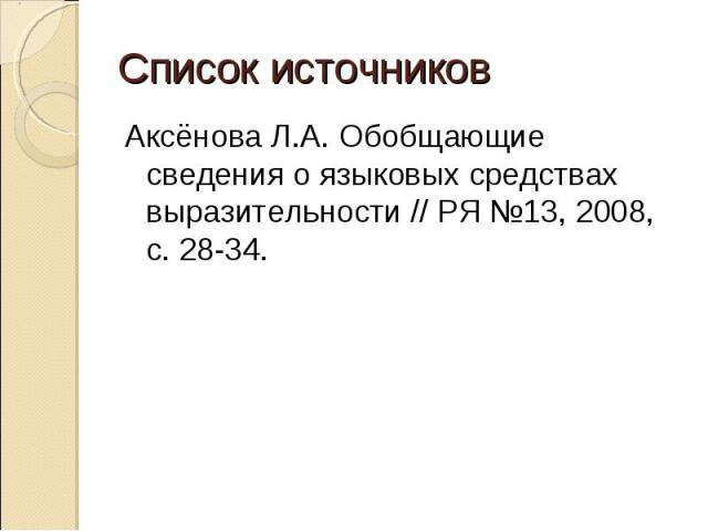 Список источников Аксёнова Л.А. Обобщающие сведения о языковых средствах выразительности // РЯ №13, 2008, с. 28-34.